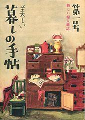 暮しの手帳